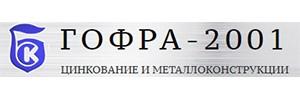 ООО «ГОФРА - 2001»