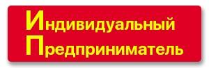 ИП Жерделев Павел Владимирович
