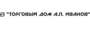 ООО Торговый дом А.П. Иванов