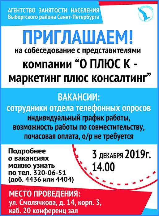 макет ГС 3 декабря 2019_крив.cdr