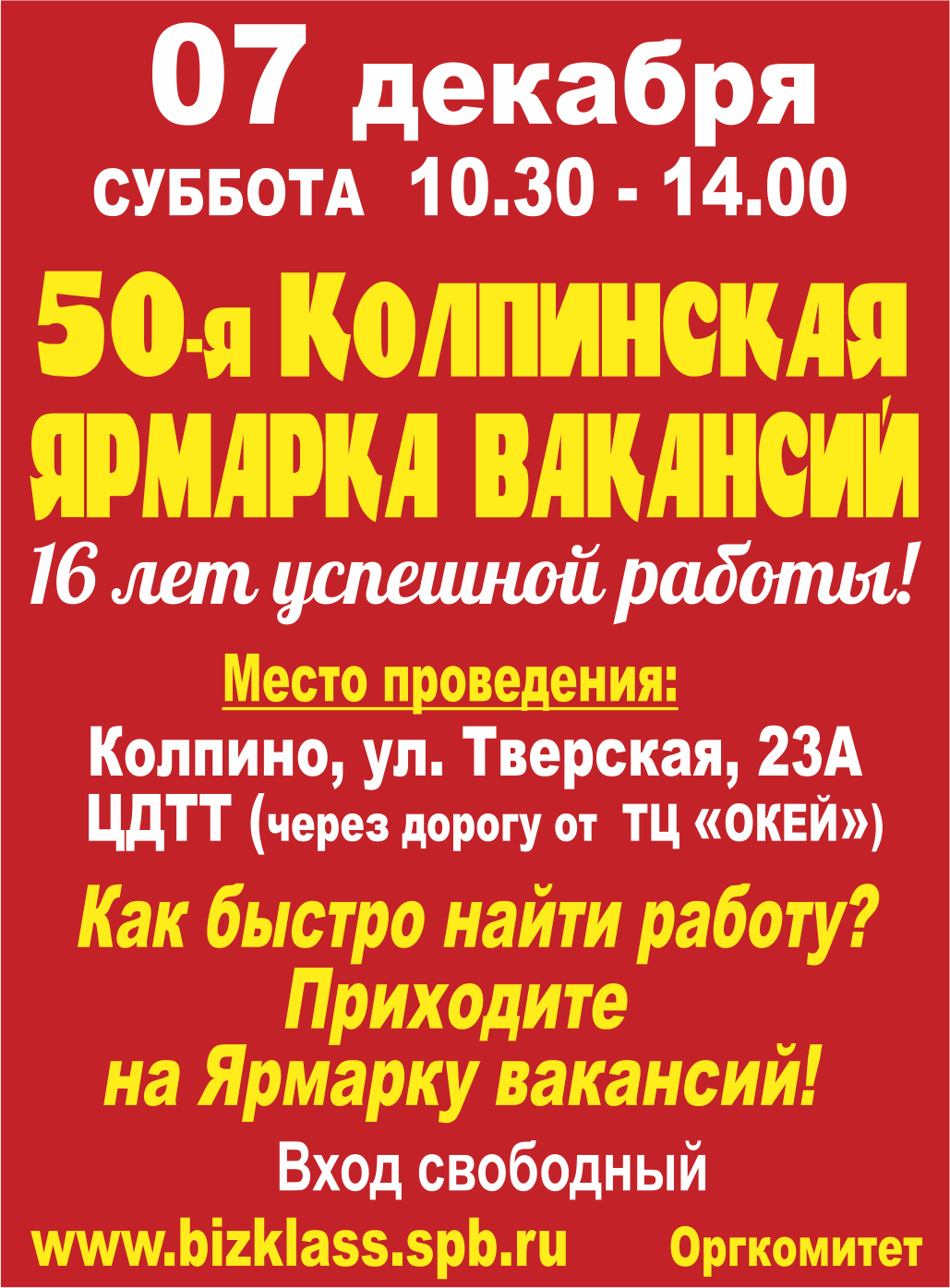 modul_jarmarka-50_07-12-19_rabota-a-ja
