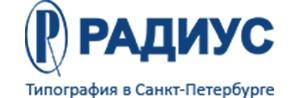 ООО Радиус-Типография