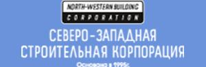 ООО Северо-Западная Строительная  Корпорация