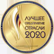 Результаты межотраслевой программы  «Лучшее предприятие отрасли 2020»