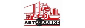 ООО АвтоАлекс