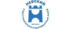 ООО Невский судостроительно-судоремонтный завод