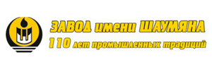 ООО Завод имени Шаумяна