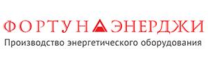 ООО ФОРТУНАЭНЕРДЖИ