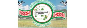 ООО Белорусский дворик
