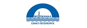 Государственное унитарное предприятие Водоканал Санкт-Петербурга